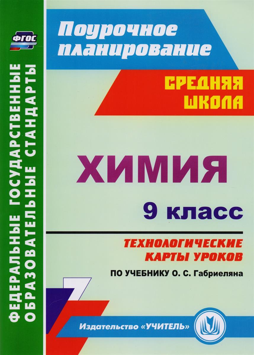 shpora-himiya-9-klass-uchebnik-gabrielyan-semka-klass