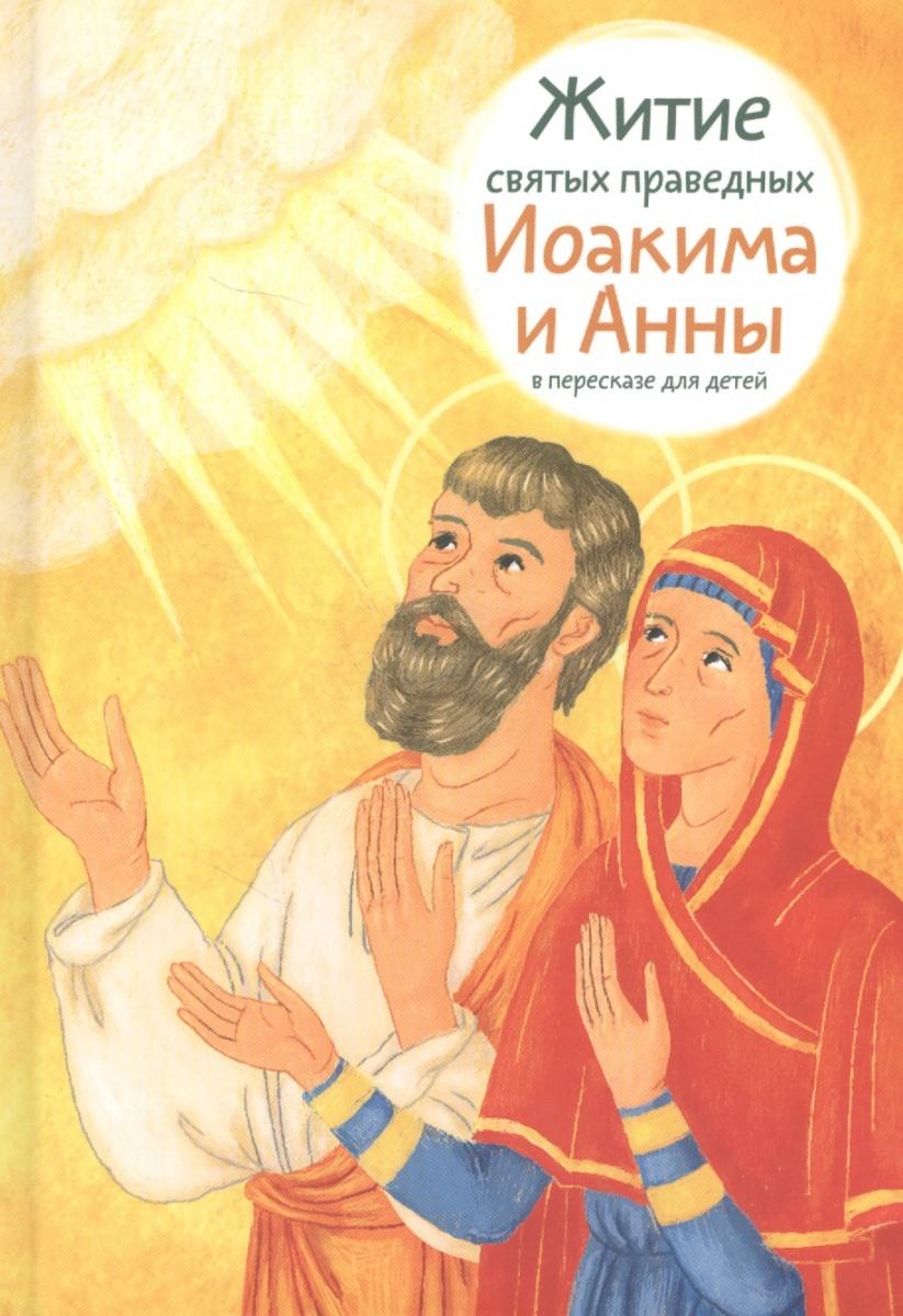 Максимова М. Житие святых праведных Иоакима и Анны в пересказе для детей