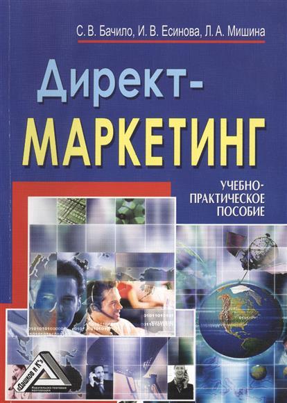 Бачило С., Есинова И., Мишина Л. Директ-маркетинг: Учебно-практическое пособие