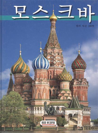 Гейдор Т. Москва Альбом-путеводитель цена