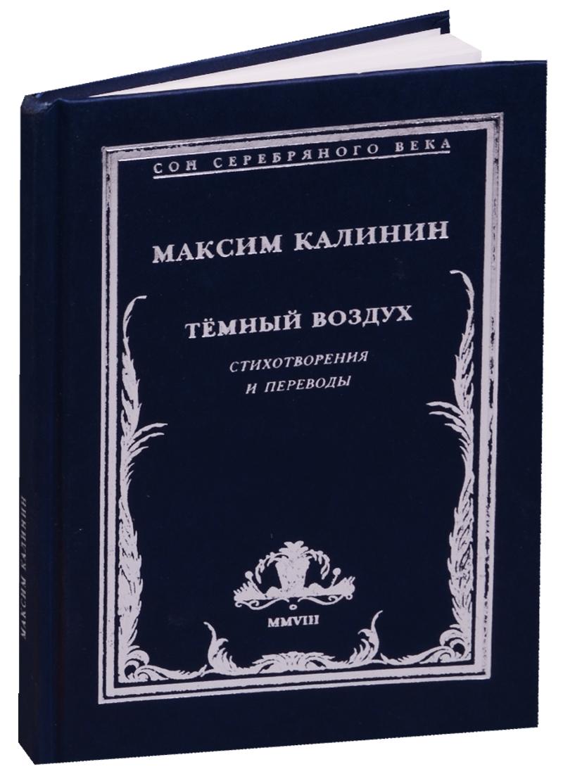 Калинин М. Темный воздух. Стихотворения и переводы пернат м калинин а путеводитель хорватия