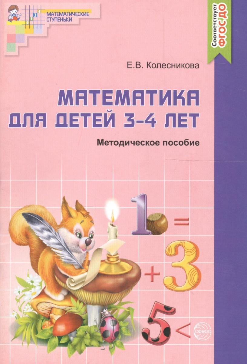 Колесникова Е. Математика для детей 3-4 лет Метод. пос. к р/т колесникова е я считаю до пяти математика для детей 4 5 лет
