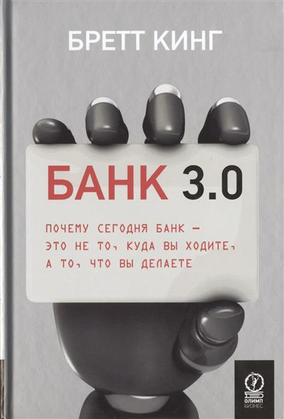 Кинг Б. Банк 3.0. Почему сегодня банк-это не то, куда вы ходите, а то, что вы делаете ва банк секция 3 мест art vision 139 шатура ва банк
