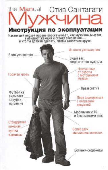 Фото - Сантагати С. Мужчина. Инструкция по эксплуатации портрет по фото мужчина с газетой