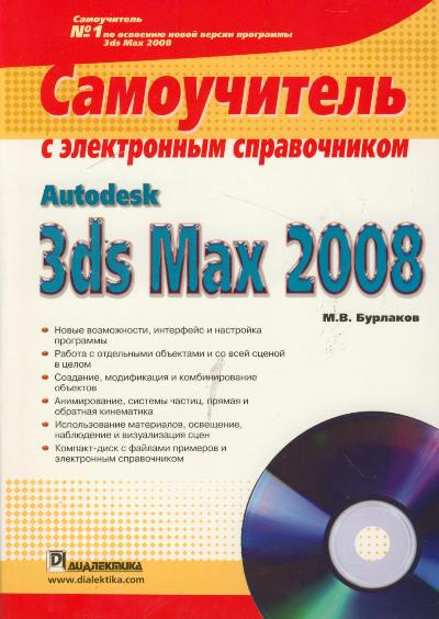 Autodesk 3ds Max 2008 Самоучитель с электронным справочником