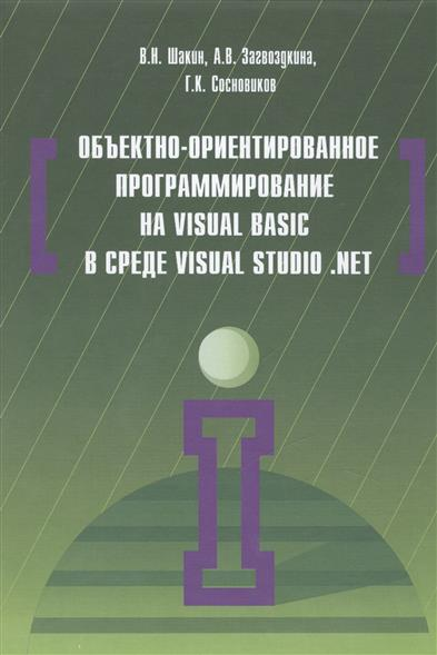 Шакин В., Загвоздкина А., Сосновиков Г. Объектно-ориентированное программирование на Visual Basic в среде Visual Studio .NET. Учебное пособие bruce johnson professional visual studio 2017