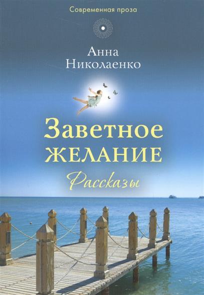 Николаенко А. Заветное желание. Рассказы книги эксмо заветное место