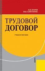 Егоров В. Трудовой договор Егоров э н бондаренко трудовой договор как основание возникновения правоотношения