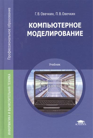 Овечкин Г., Овечкин П. Компьютерное моделирование: Учебник градов в м компьютерное моделирование