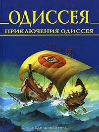 Блейз А. (переск.) Одиссея Приключения Одиссея