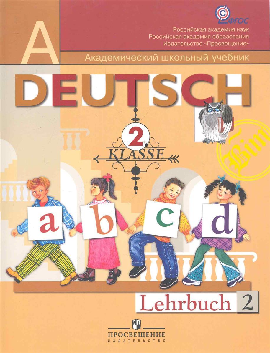 Немецкий язык 2 кл часть 2 Учебник