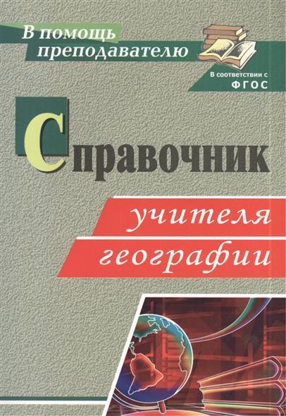 Справочник учителя географии