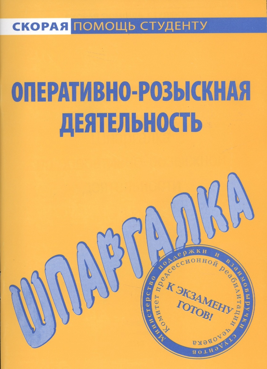 Шпаргалка по оперативно-розыск. деятельности