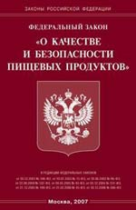 Закон РФ О качестве и безопасности пищевых продуктов