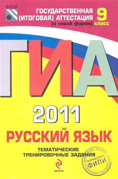 ГИА 2011 Русский язык Тематические трен. зад. 9 кл.