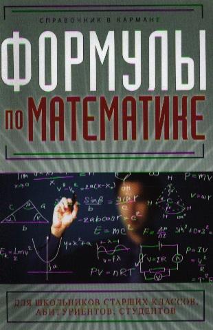 Формулы по математике