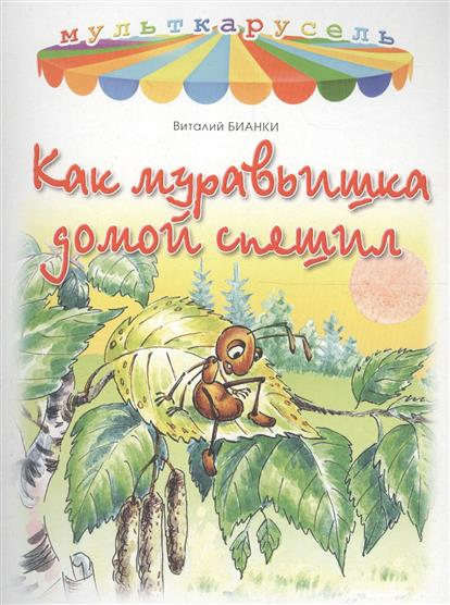 Бианки В. Как муравьишка домой спешил как муравьишка домой спешил