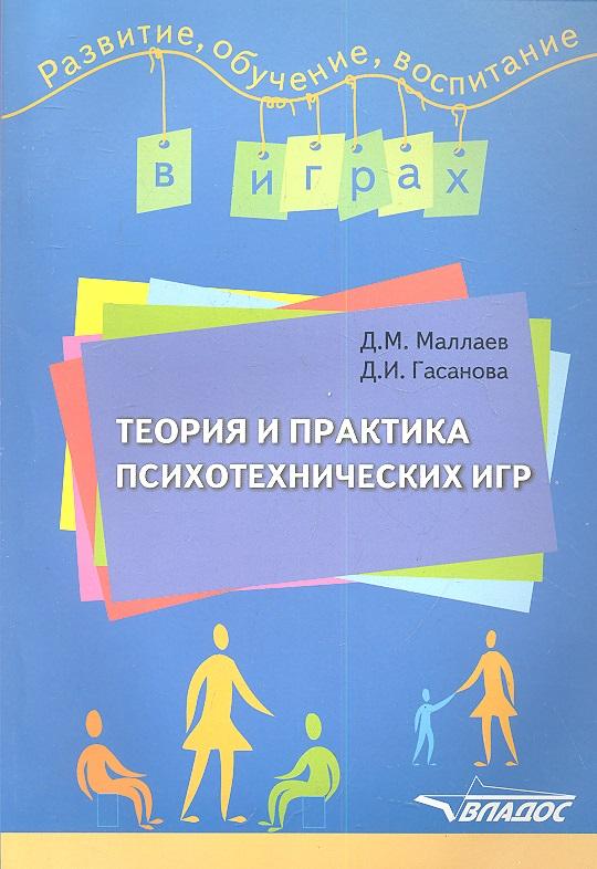 Маллаев Д., Гасанова Д. Теория и практика психотехнических игр. Учебно-методическое пособие ISBN: 9785691019296