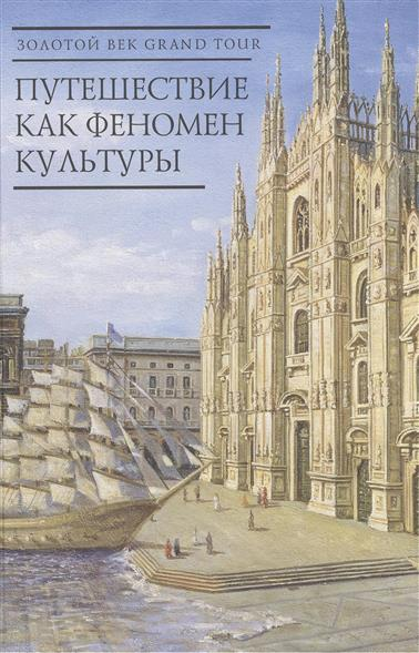 Шестакова В. (сост.) Золотой век Grand Tour: путешествие как феномен культуры