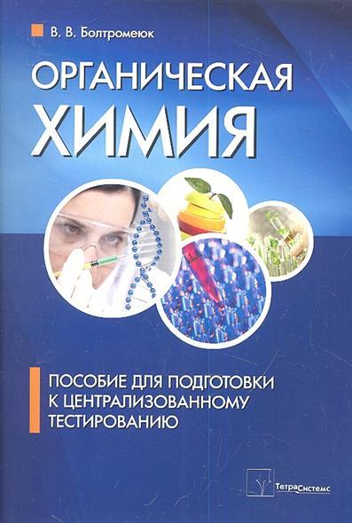 Органическая химия. Пособие для подготовки к централизированному тестированию