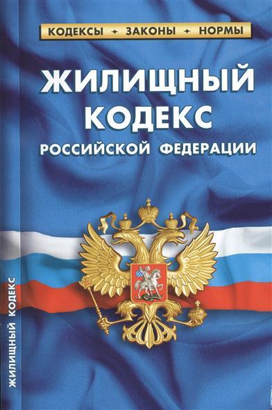 Жилищный кодекс Российской Федерации по состоянию на 5 октября 2016 года