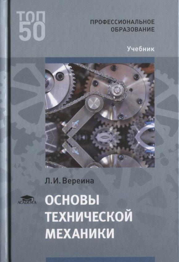 Вереина Л. Основы технической механики. Учебник вереина л металлообрабатывающие станки учебник