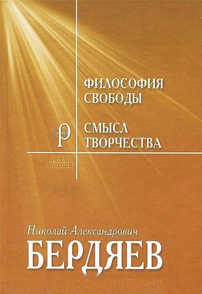 Бердяев Н. Философия свободы. Смысл творчества. Опыт оправдания человека