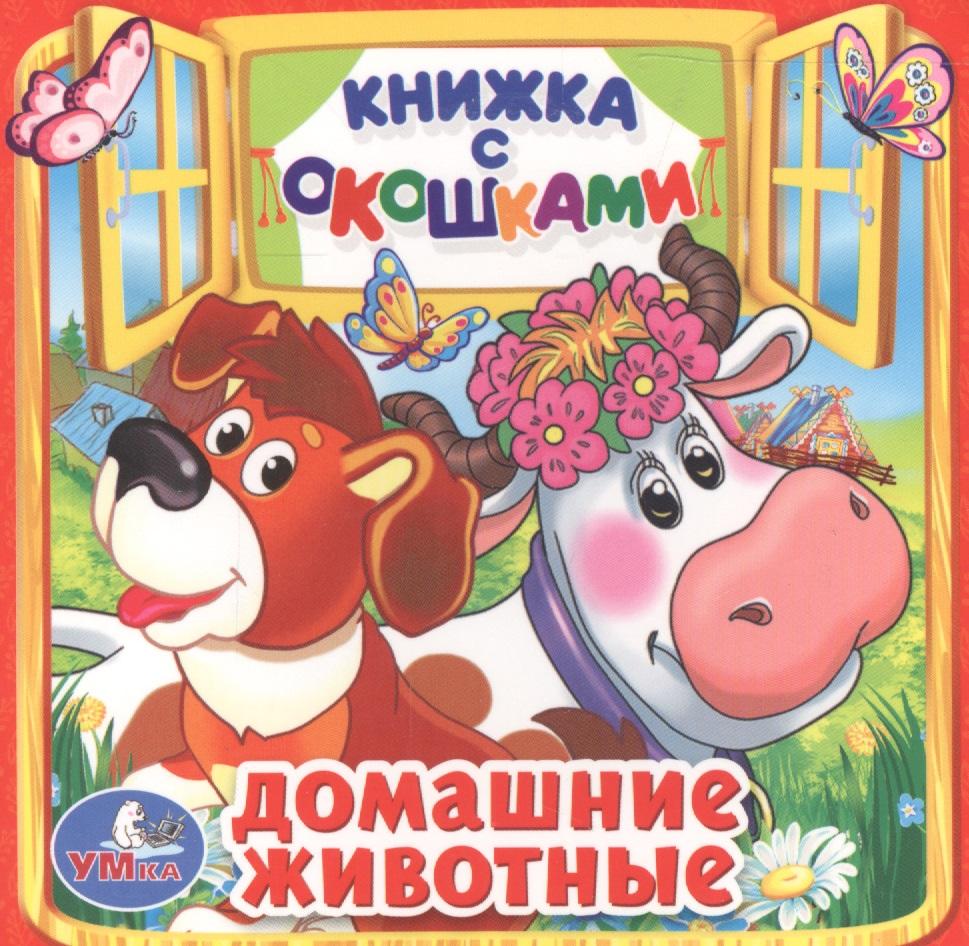 Домашние животные Книжка с окошками