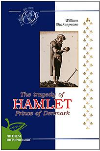 Шекспир У. The Tragedy of Hamlet Prince of Denmark / Гамлет. Трагедия hamlet ned r
