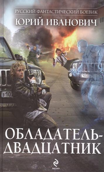 Иванович Ю. Обладатель-двадцатник иванович ю ограбление харон