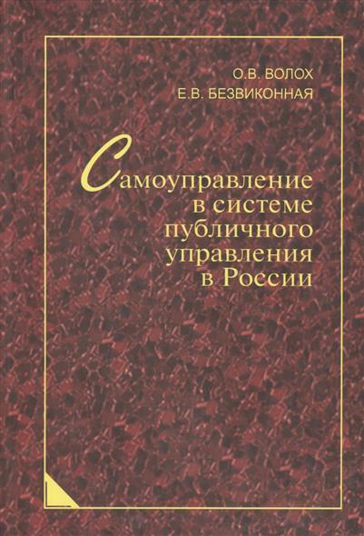 Самоуправление в системе публичного управления в России. Синергетический подход