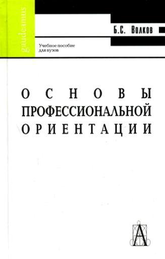 Основы проф. ориентации
