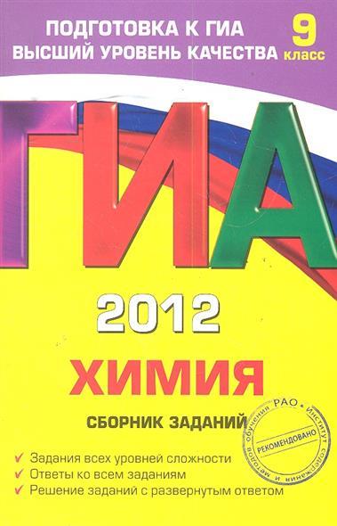 ГИА 2012 Химия Сборник заданий 9 кл.