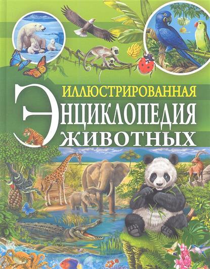 Денс Ю. Иллюстрированная энциклопедия животных рычкова ю новейшая энциклопедия комнатных растений