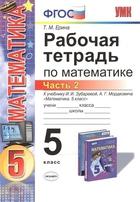 Рабочая тетрадь по математике. 5 класс. Часть 2. К учебнику И. И. Зубаревой, А. Г. Мордковича