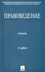 Кутафин О. (ред.) Правоведение Учебник для неюридических вузов