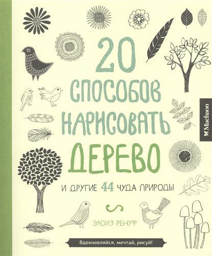 20 способов нарисовать дерево и другие 44 чуда природы