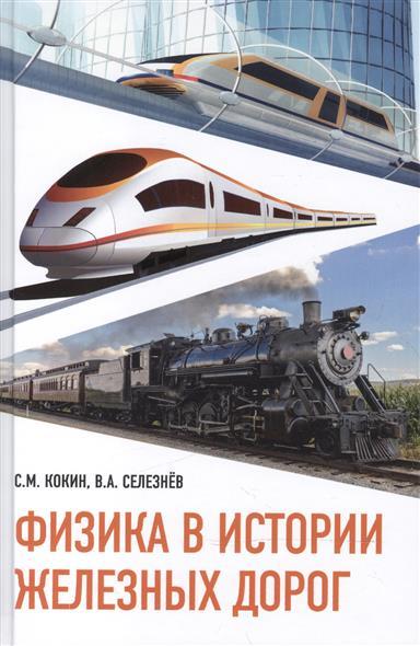 Кокин С., Селезнев В. Физика в истории железных дорог атлас железных дорог россии подарочное издание