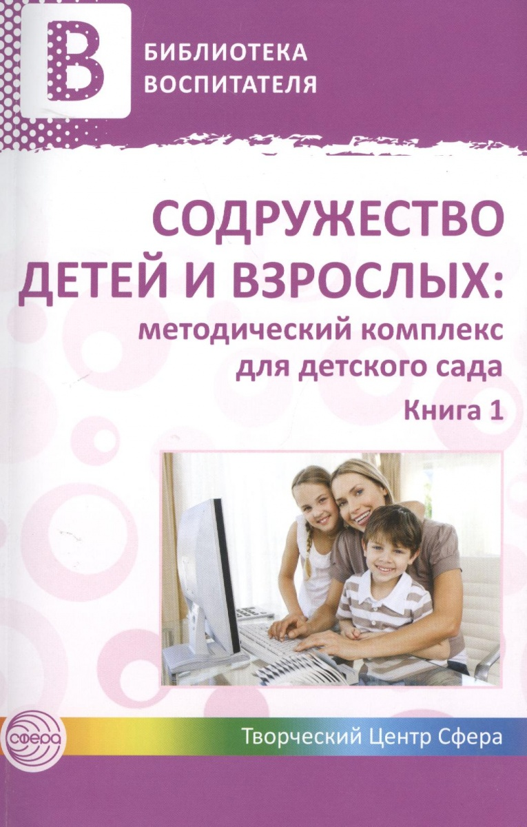 цена на Микляева Н. (ред.) Содружество детей и взрослых: методический комплект для детского сада. Книга 1
