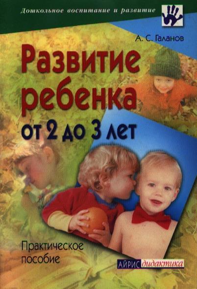 Развитие ребенка от 2 до 3 лет Практ. пос.