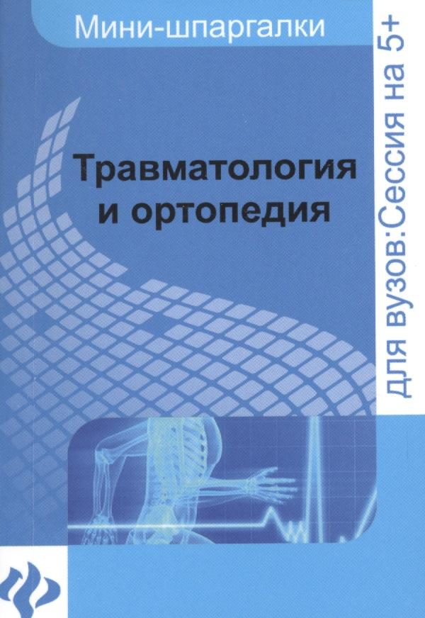 Жидкова О. Травматология и ортопедия: шпаргалка. Для высшей школы