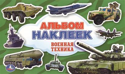 Хомякова К. (ред.) Альбом наклеек. Военная техника stalex ms 28