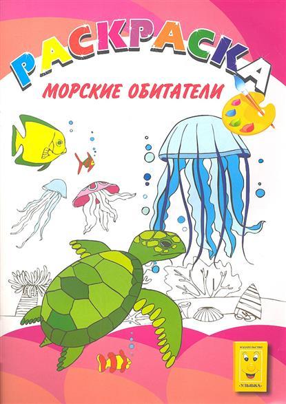 Черняева Е.: Морские обитатели