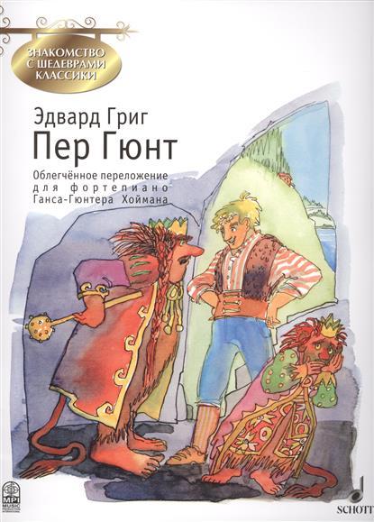 Пер Гюнт. Сюиты № 1 (соч. 46) и № 2 (соч. 55)