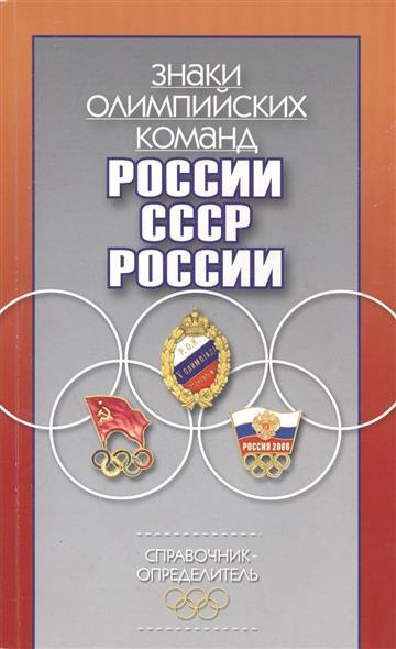 Знаки олимпийских команд России, СССР, России. Справочник-определитель