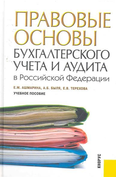 Правовые основы бух. учета и аудита в РФ Учеб. пос.