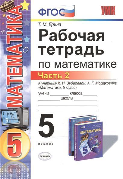 Ерина Т.: Рабочая тетрадь по математике. 5 класс. Часть 2. К учебнику И. И. Зубаревой, А. Г. Мордковича