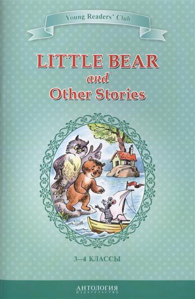Шитова А. Little Bear and Other Stories. Маленький медвежонок и другие рассказы. Книга для чтения на английском языке в 3-4 классах общеобразовательных учебных заведений little bear and other stories