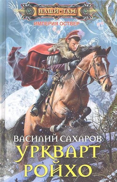 Сахаров В. Уркварт Ройхо. Роман василий сахаров свободные миры