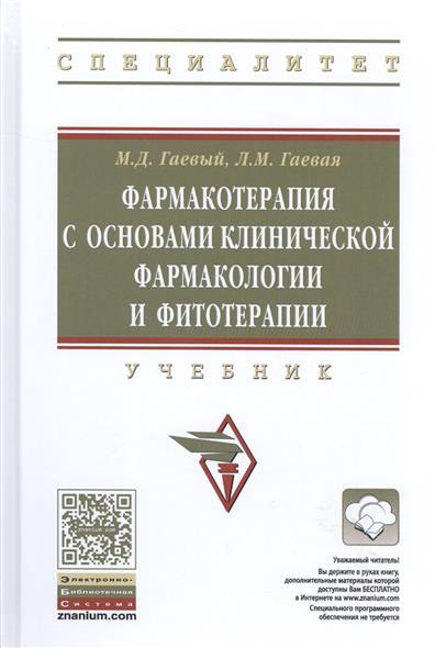 Фармакотерапия с основами клинической фармакологии и фотитерапии. Учебник